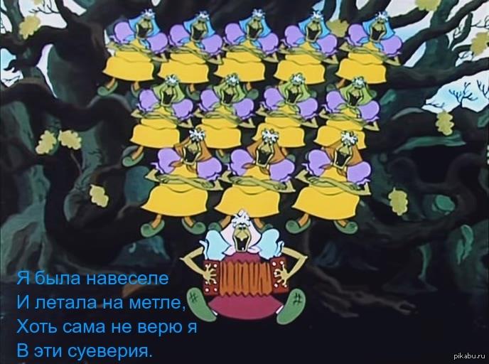 мульт частушки
