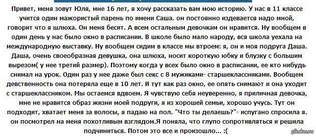 Доминируй, подчиняй. реальная история, 8 мужиков, секс.