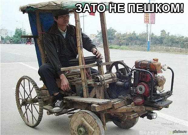 Зато не пешком)