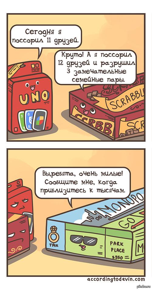 комикс про омск