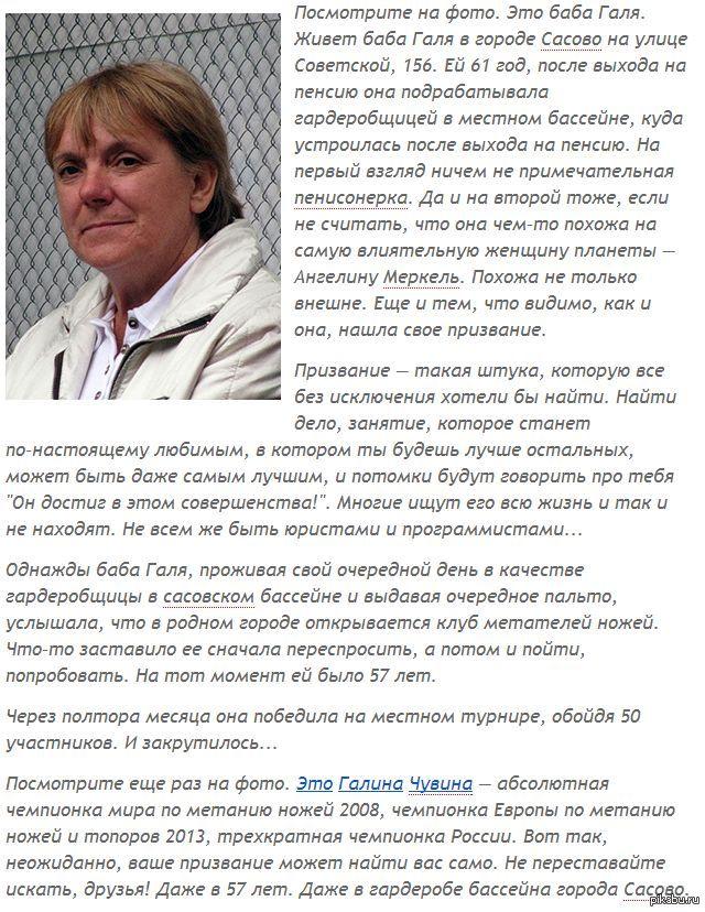 Всегда можно найти своё призвание в жизни. Статья http://smartnews.ru/regions/ryazan/11401.html  люди, призвание, метание ножей
