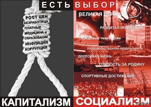 Картинки по запросу социализм и капитализм картинки