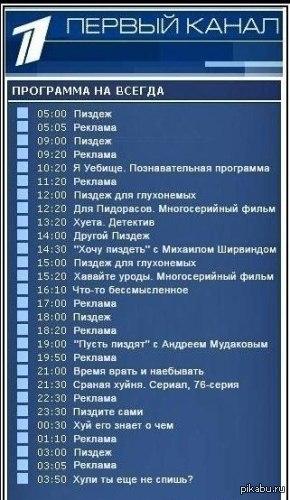 программа телепередач первый