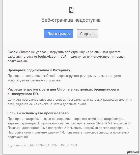 У Меня Не Работает Контакт img-1
