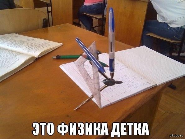 картинки физика: