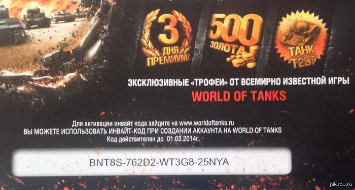 Бонус код к новому году world of tanks