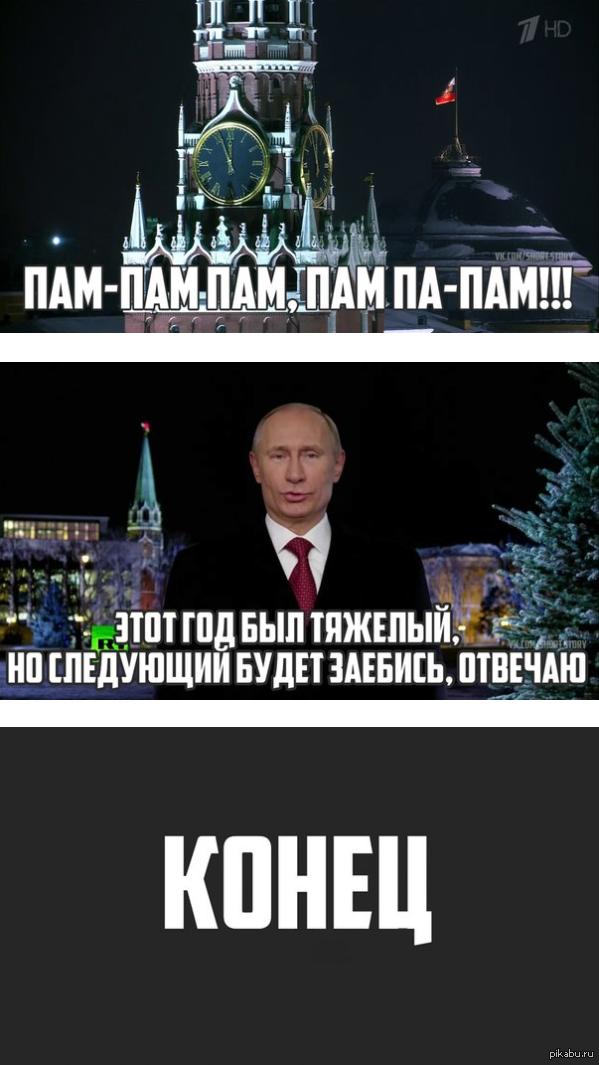 Приколы поздравления от в.путина