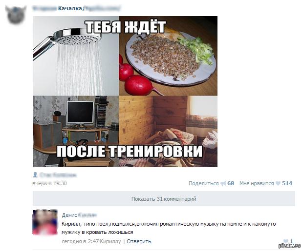 комментарии вконтакте подруге