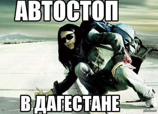 Дагестан. фото и видео прикол Автост…