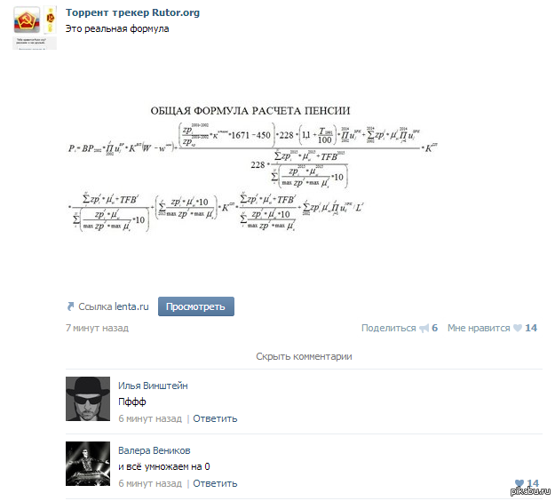 Правильная формула расчета