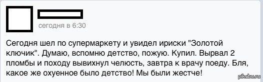 Совсем расклеился))