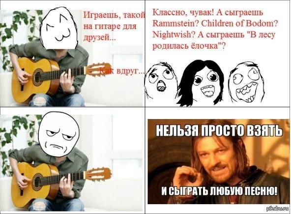 Гитаристы поймут
