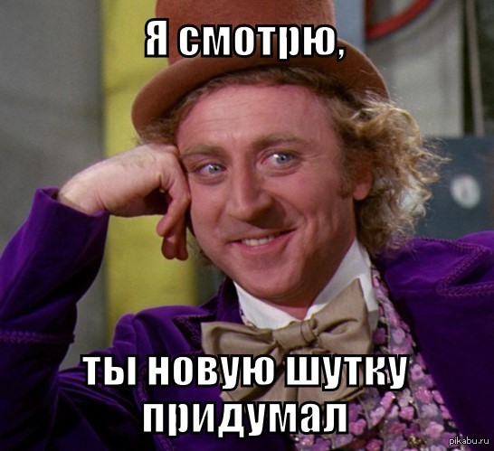 ты что то сказал: