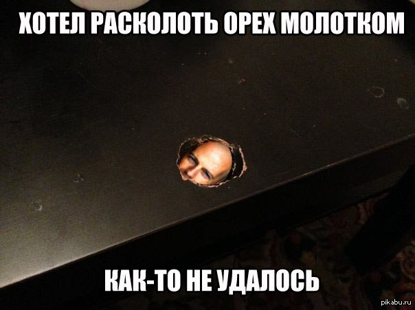 "Про стол и орехи В ответ на <a href=""http://pikabu.ru/story/krepkiy_oreshek_1720665"">http://pikabu.ru/story/_1720665</a>"