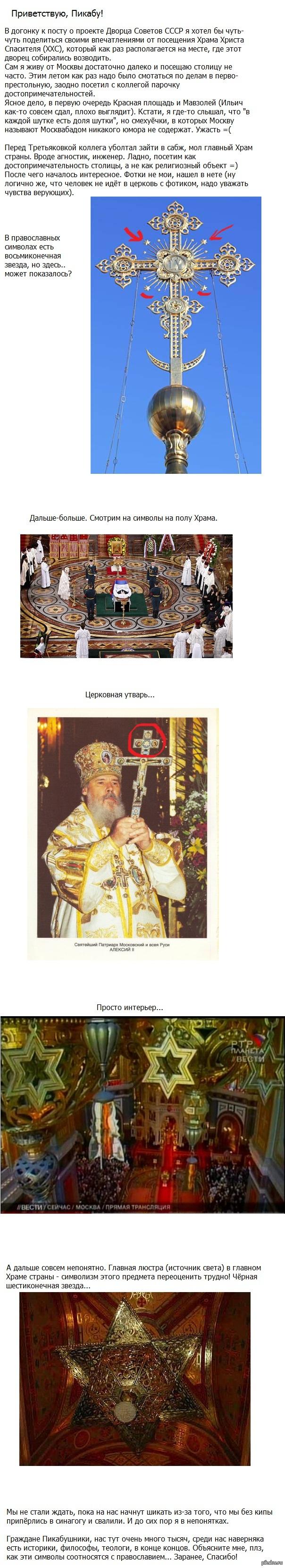 "Храм Христа Спасителя. Объясните, плз! Навеяло постом <a href=""http://pikabu.ru/story/dvorets_sovetov_sssr_1725827"">http://pikabu.ru/story/_1725827</a>"