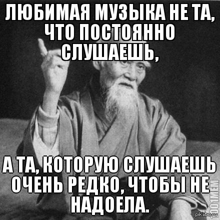 Один мудрец однажды сказал...