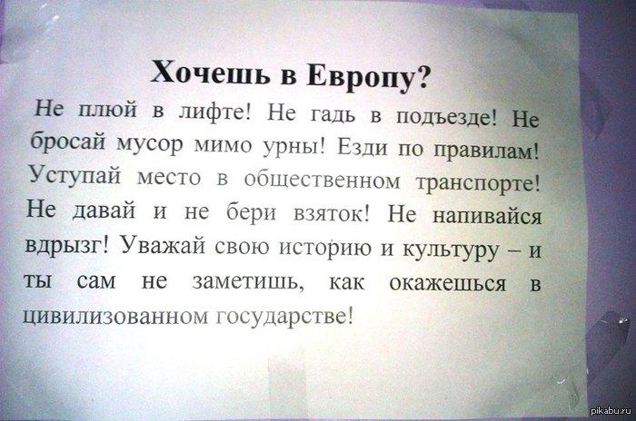 Хочешь в Европу?