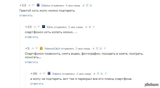 """Про смартфоны и газеты) из этого поста  <a href=""""http://pikabu.ru/story/quotizza_yetikh_smartfonov_lyudi_ne_obshchayutsya_drug_s_drugom_to_li_delo_ranshe_byiloquot_1734384"""">http://pikabu.ru/story/_1734384</a>"""
