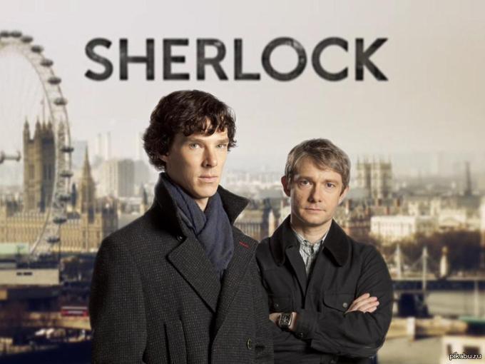 Шерлок 1 канал