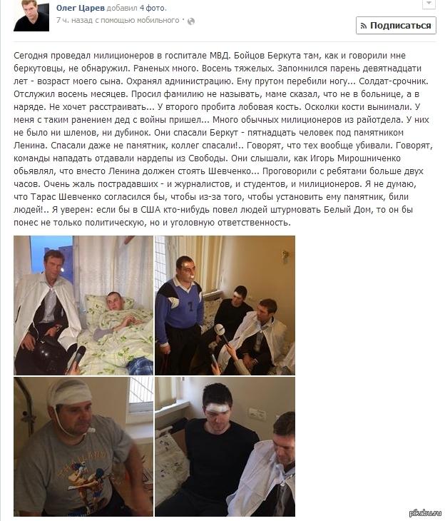 Пострадавшие милиционеры в Киеве. Взято с facebook.com/oleg.tsarov/posts/396422420490130
