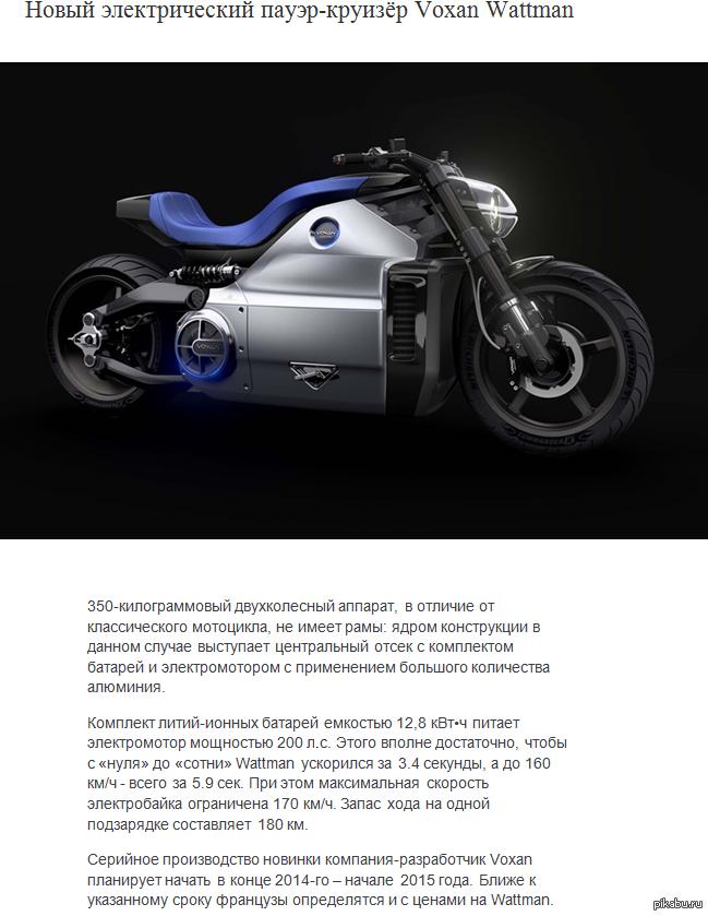 Электроциклы Voxan Wattman