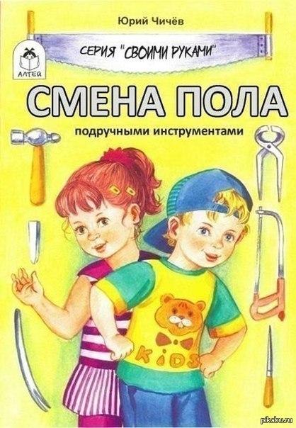 смена пола))