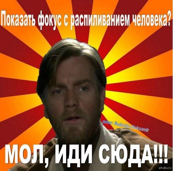 Оби-ван С просторов Оби-ван, дарт мол: pikabu.ru/story/obivan_1749840