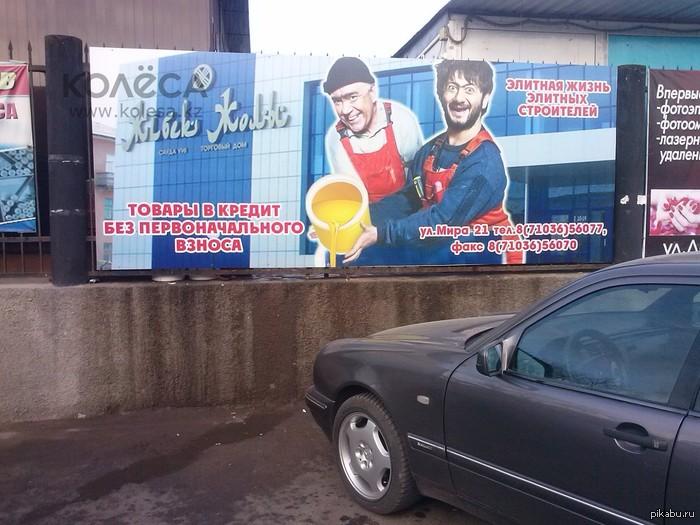 Нащальникэ реклама почему бы и нет