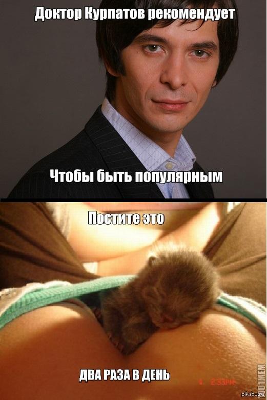 Курпатов Андрей — Видео - rideo tv