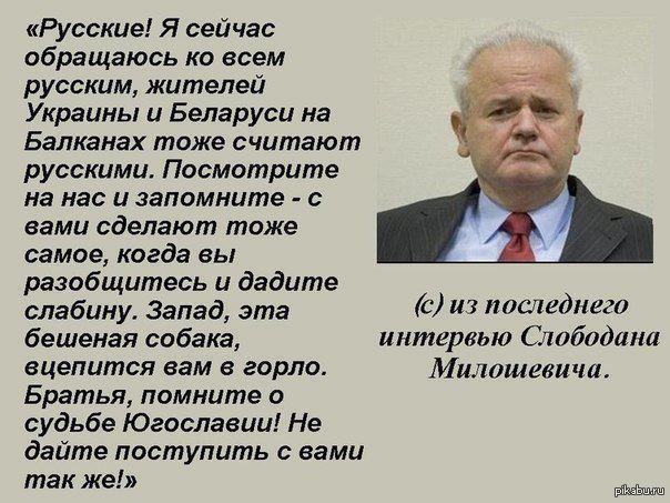 Картинки по запросу Слободан Милошевич