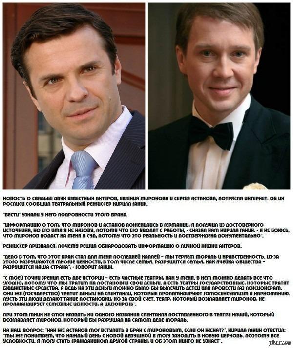 Актеры Евгений Миронов и Сергей Астахов  история