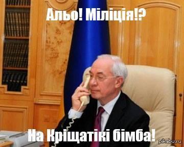 Азаров переживает, что из-за митингующих Украине не дадут проводить Олимпиаду в 2022 году - Цензор.НЕТ 4198