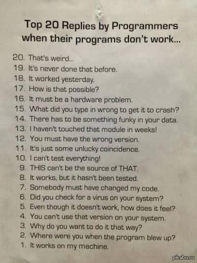и их программа:
