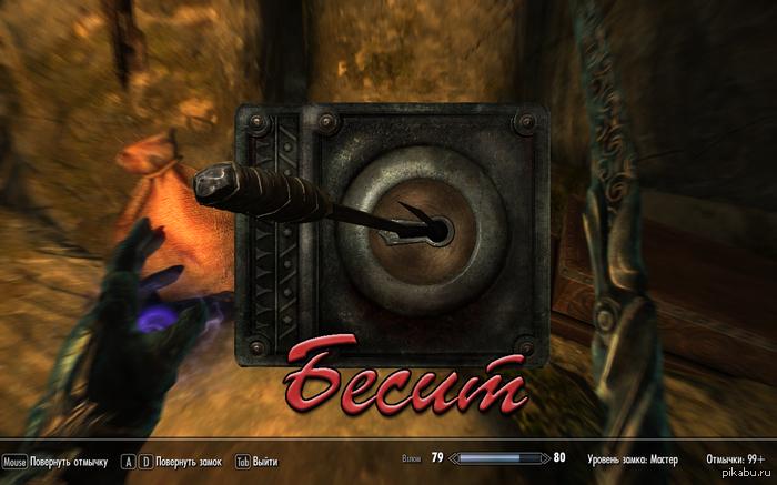 Взлом замков в Skyrim Кто играл,тот поймет )) skyrim, замок, бесит.