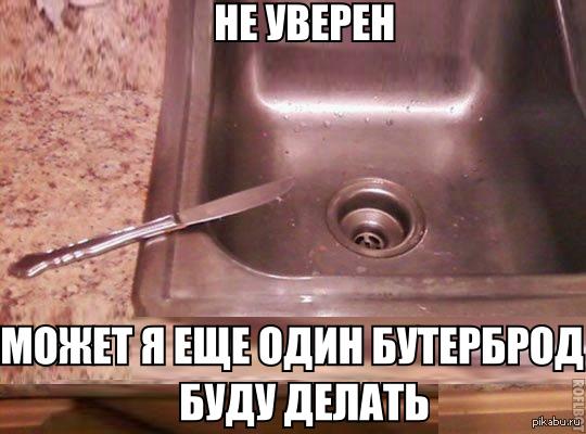 Когда застряла мам в раковине