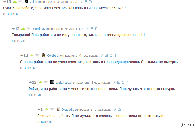 "Просто комменты, листайте дальше <a href=""http://pikabu.ru/story/strannyiy_pissuar_1787820#comment_19501023"">#comment_19501023</a>"