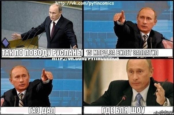 10. Руслана. пришло от.