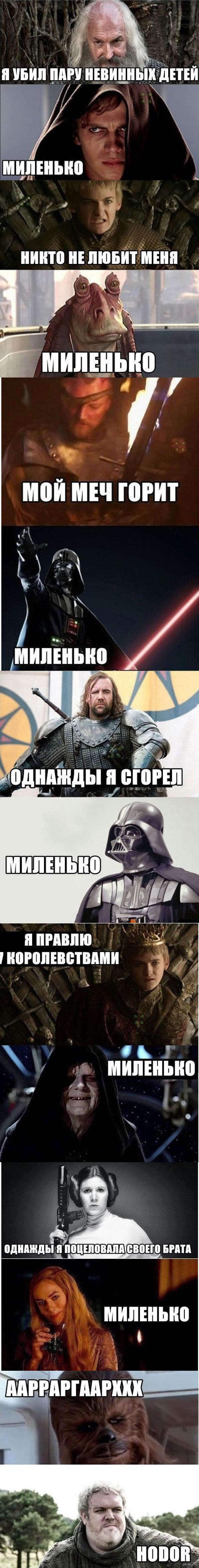 Игра престолов звездные войны