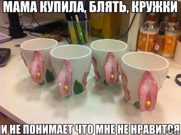kruzhka-vagina
