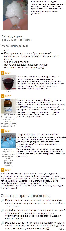 Рецепты кислородных коктейлей в домашних условиях