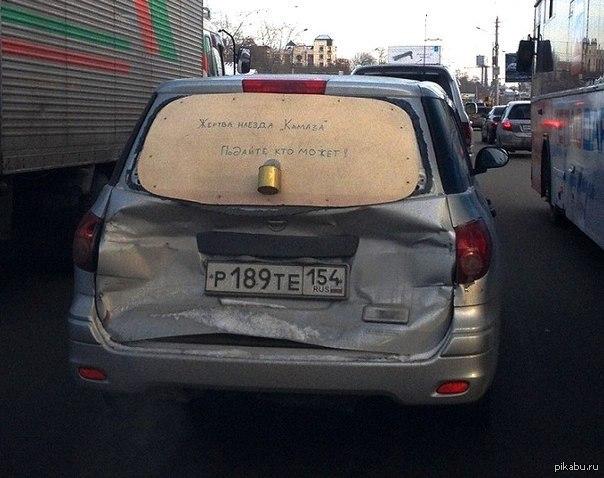 """Жертва """"Камаза"""")"""