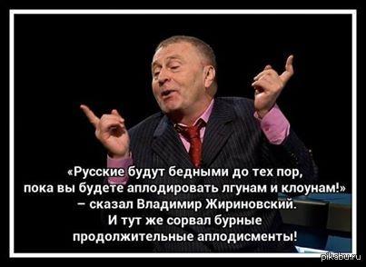 """""""Свобода"""" требует объявить Жириновского персоной нон грата за высказывания о Евромайдане - Цензор.НЕТ 7374"""