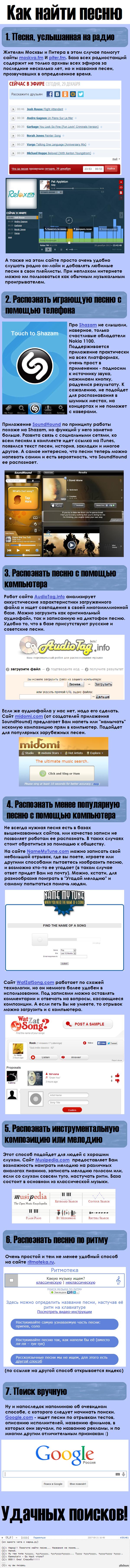 Несколько полезных сайтов и приложений для поиска музыки все ссылки в комментариях  Музыка, поиск музыки, полезное, длиннопост, не реклама, программы, сайты