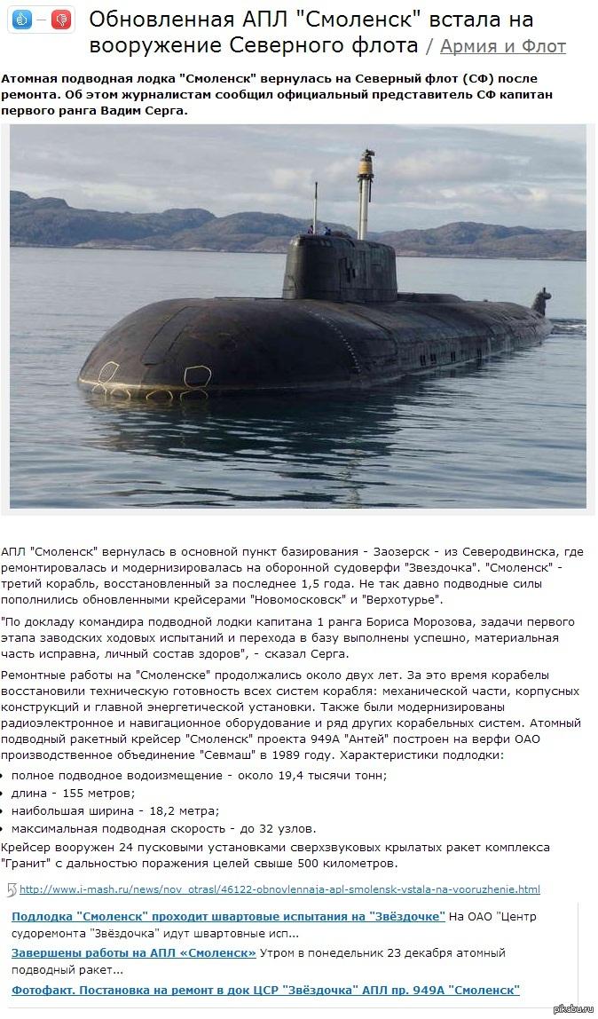 база атомных подводных лодок северного флота
