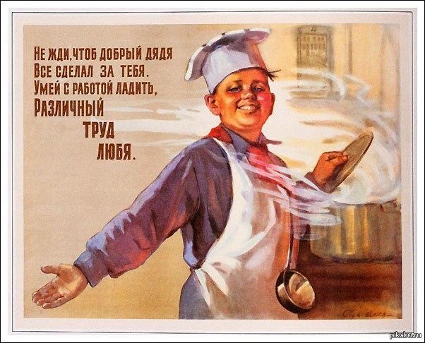 Подборка советских агитационных плакатов о детях