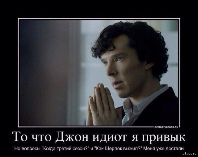 Шерлок 4 сезон вк - 2