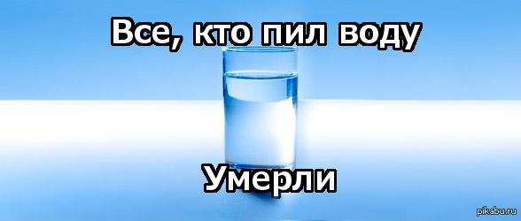 не пейте: