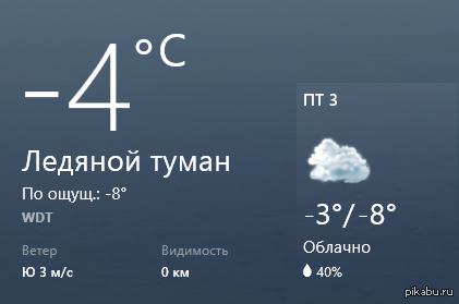 Погода туман ледяной ого да ну нафиг