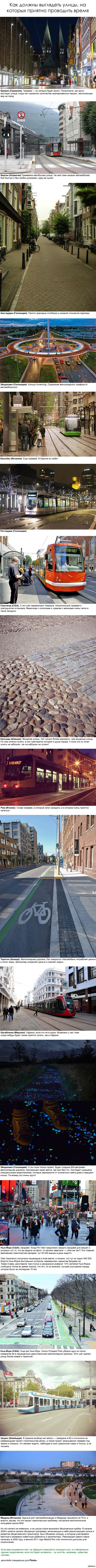 Как должны выглядеть улицы, на которых приятно проводить время   улица, города, трамвай, пробки, длиннопост