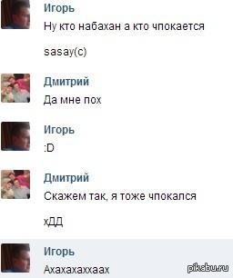 kak-chpokayutsya